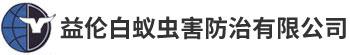 广州市益伦白蚁害虫防治有限公司